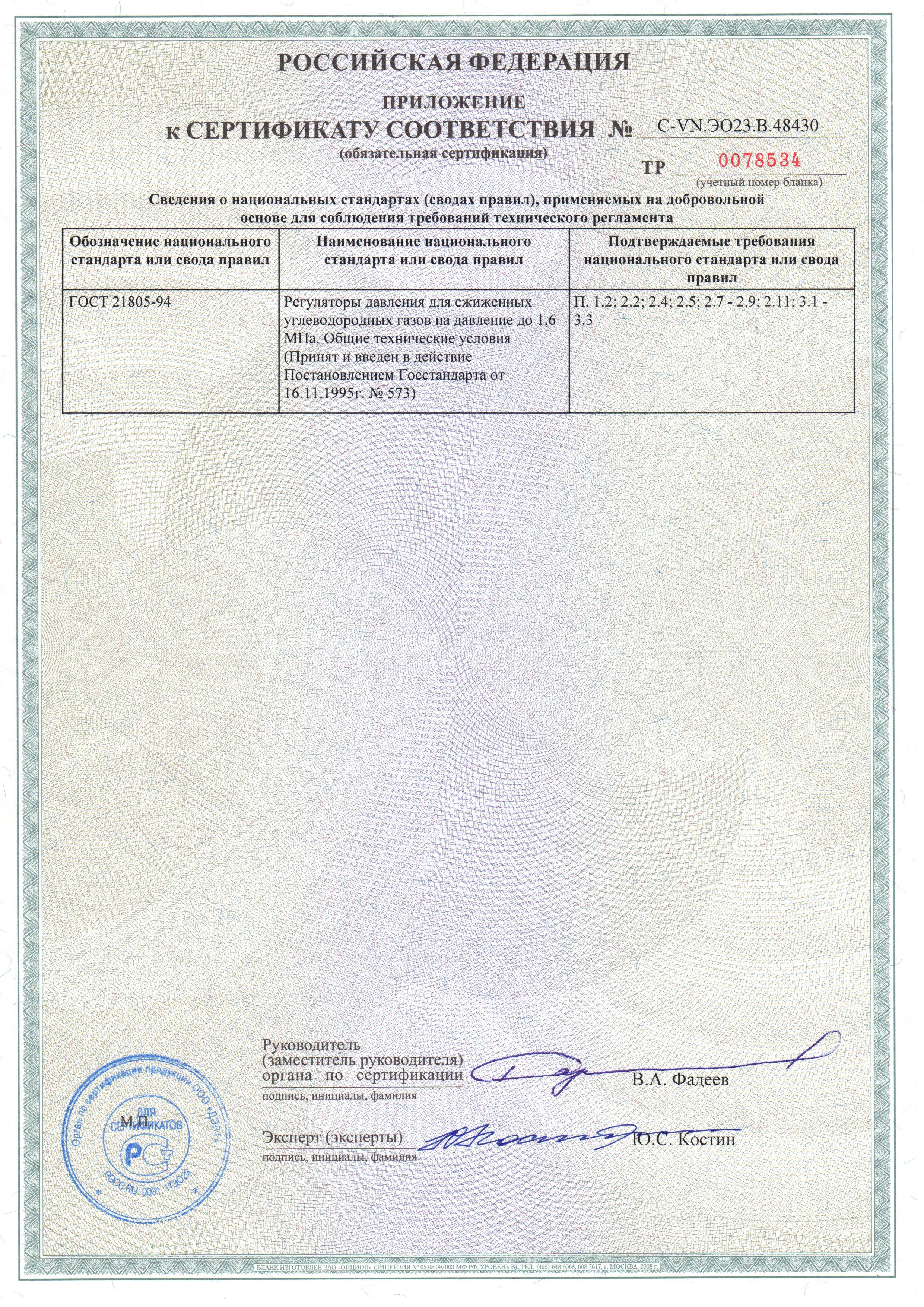Образец Паспорт На Насос.Rar